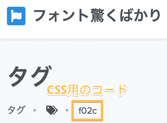 Font-Awesome5CSSコード