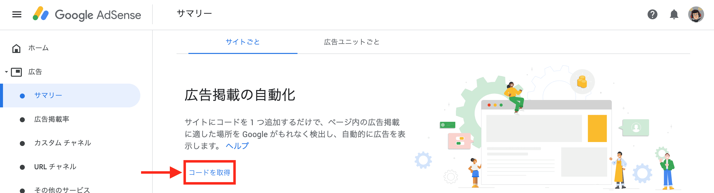 Googleアドセンス自動広告コードを取得