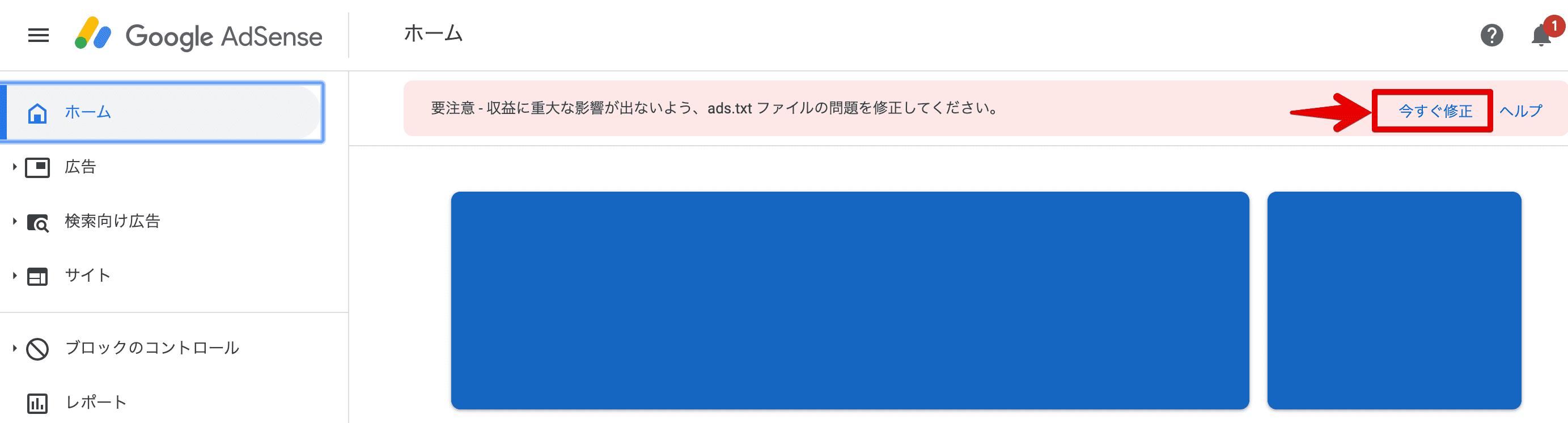 アドセンスads.txt今すぐ修正