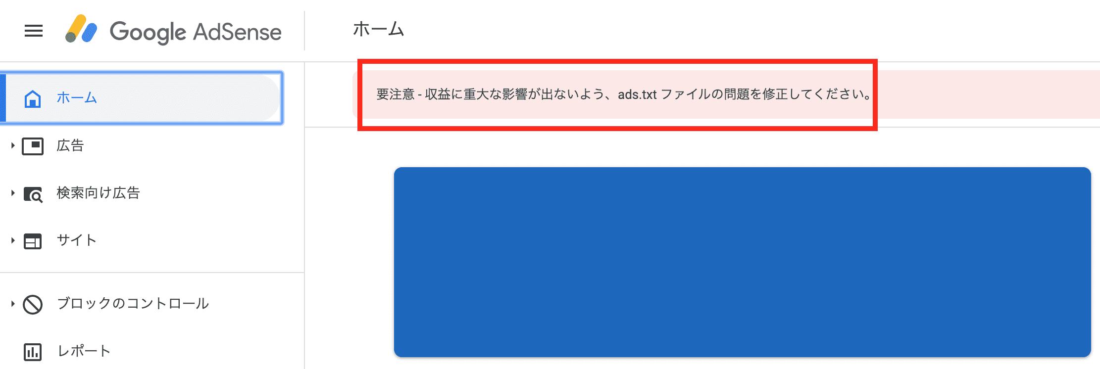 アドセンスads.txt警告