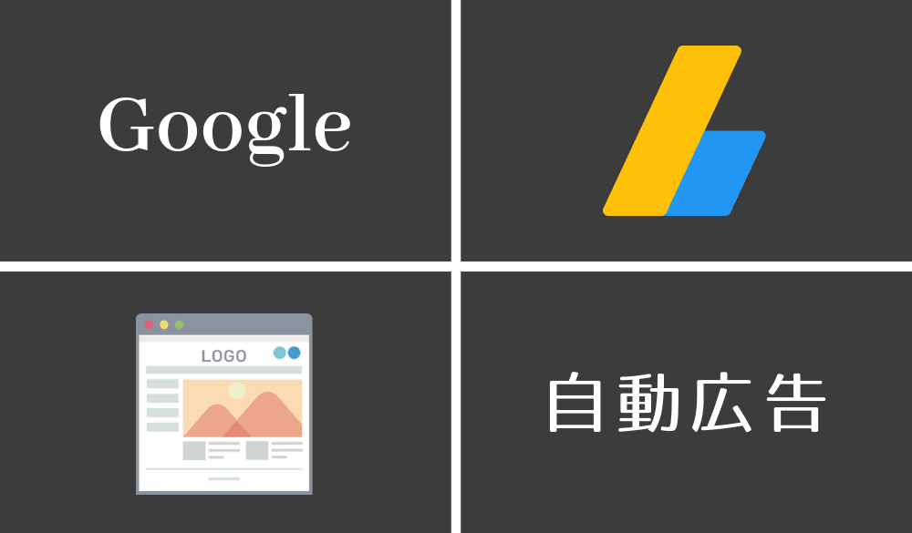 Googleアドセンス自動広告設定