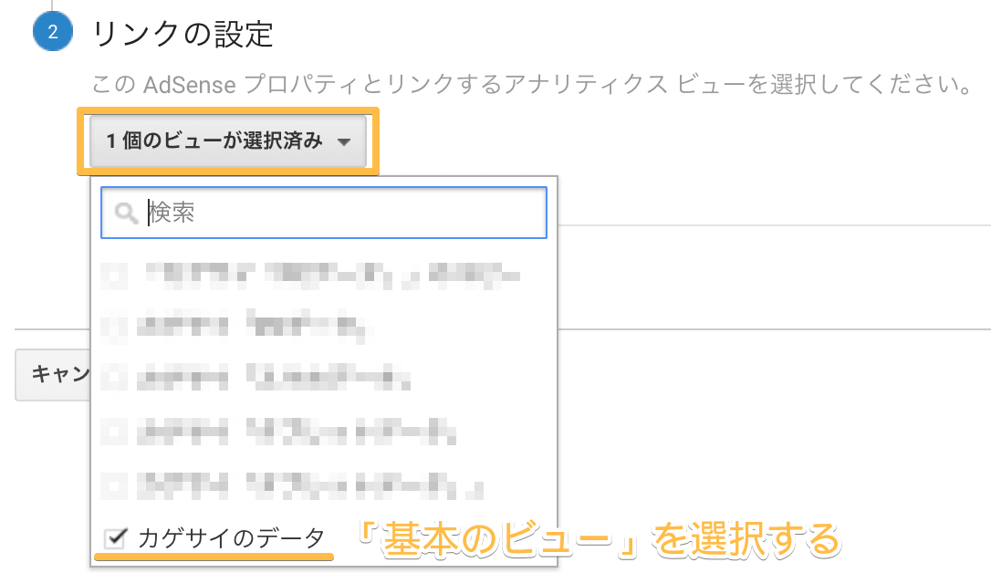 GoogleアナリティクスAdSenseリンクの設定2