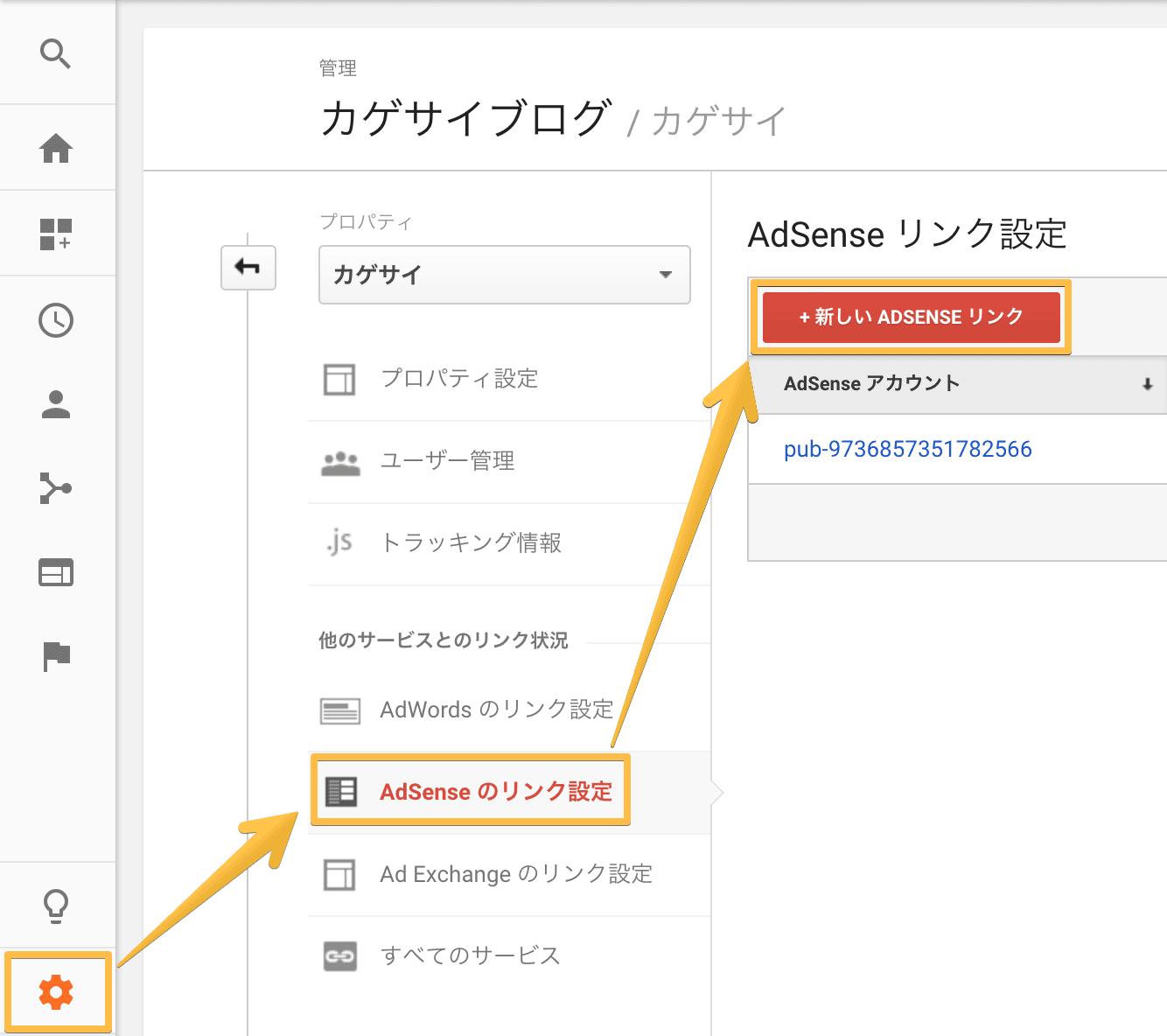 Googleアナリティクスアドセンスリンク設定