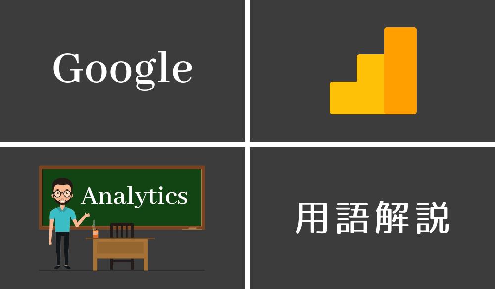 Googleアナリティクスの使い方と見方23用語をわかりやすく解説