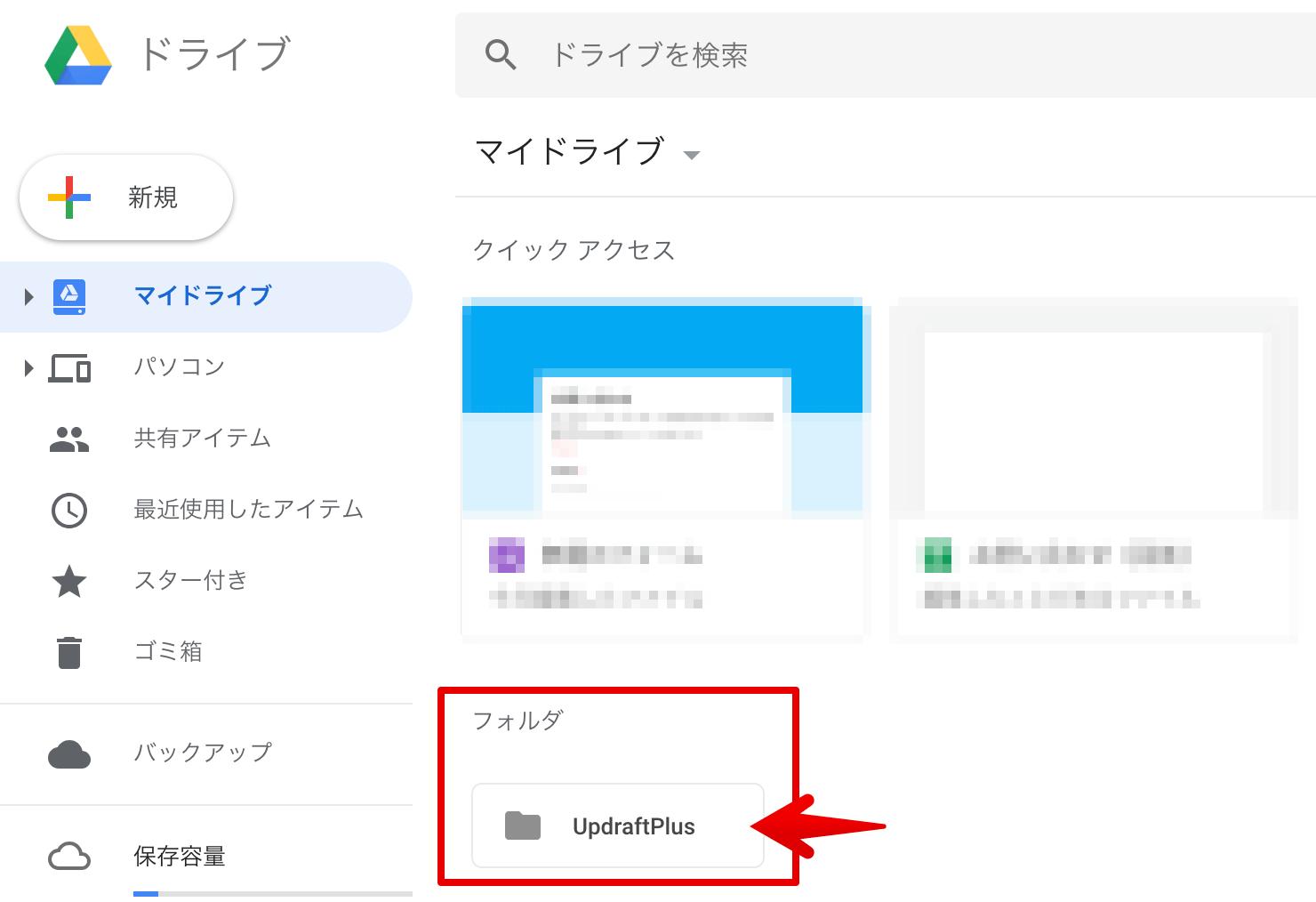 Googleドライブ-マイドライブ