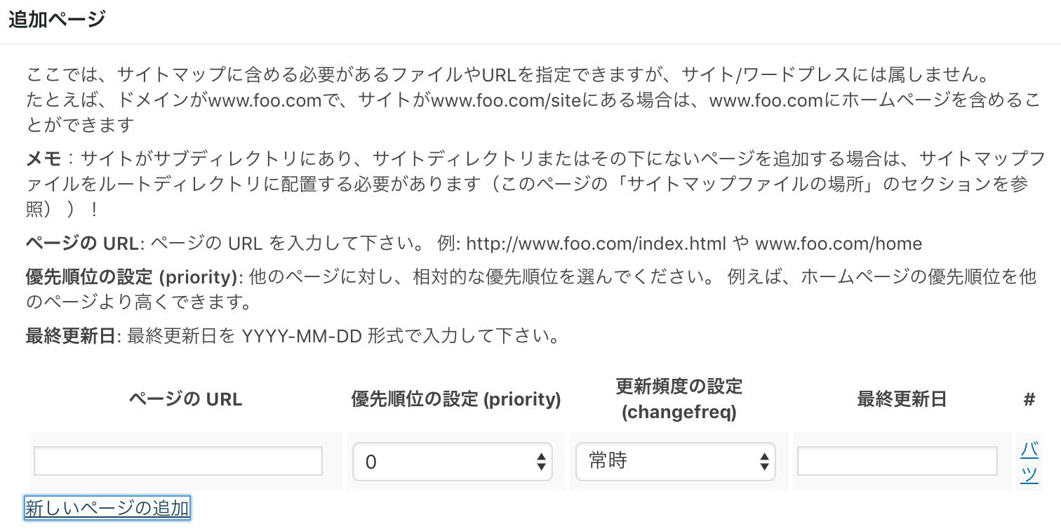 Google XML Sitemaps追加ページ