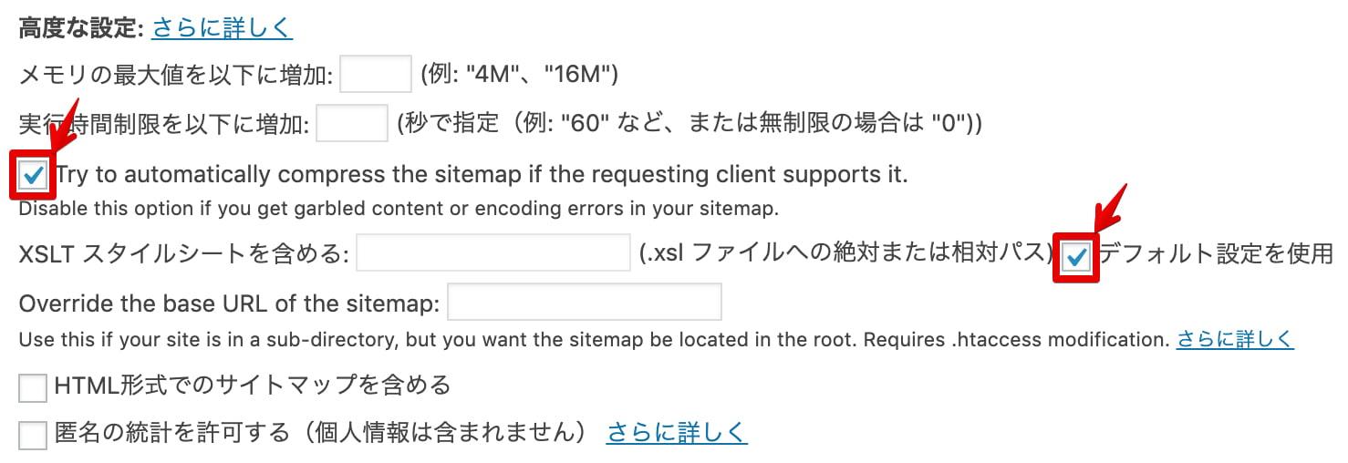Google XML Sitemaps高度な設定