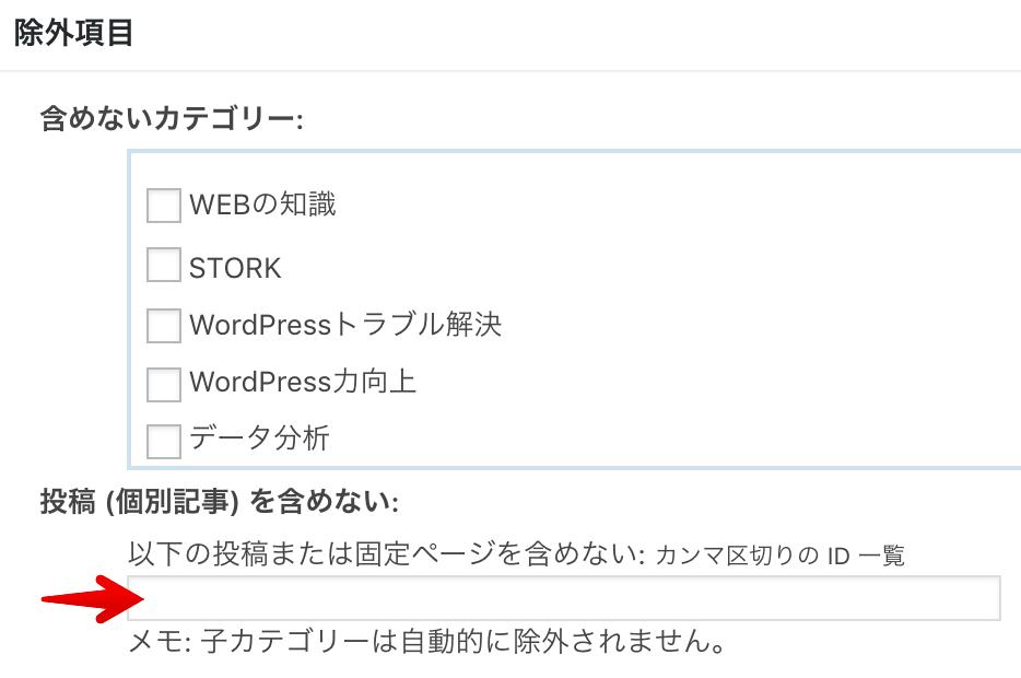 Google XML Sitemaps除外項目