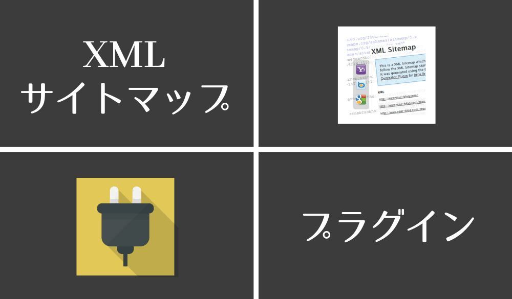 Google XML Sitemaps設定