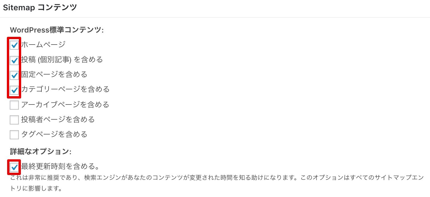 Google XML SitemapsSitemapコンテンツ