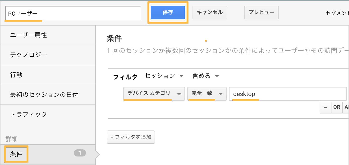 Googleアナリティクスセグメント設定