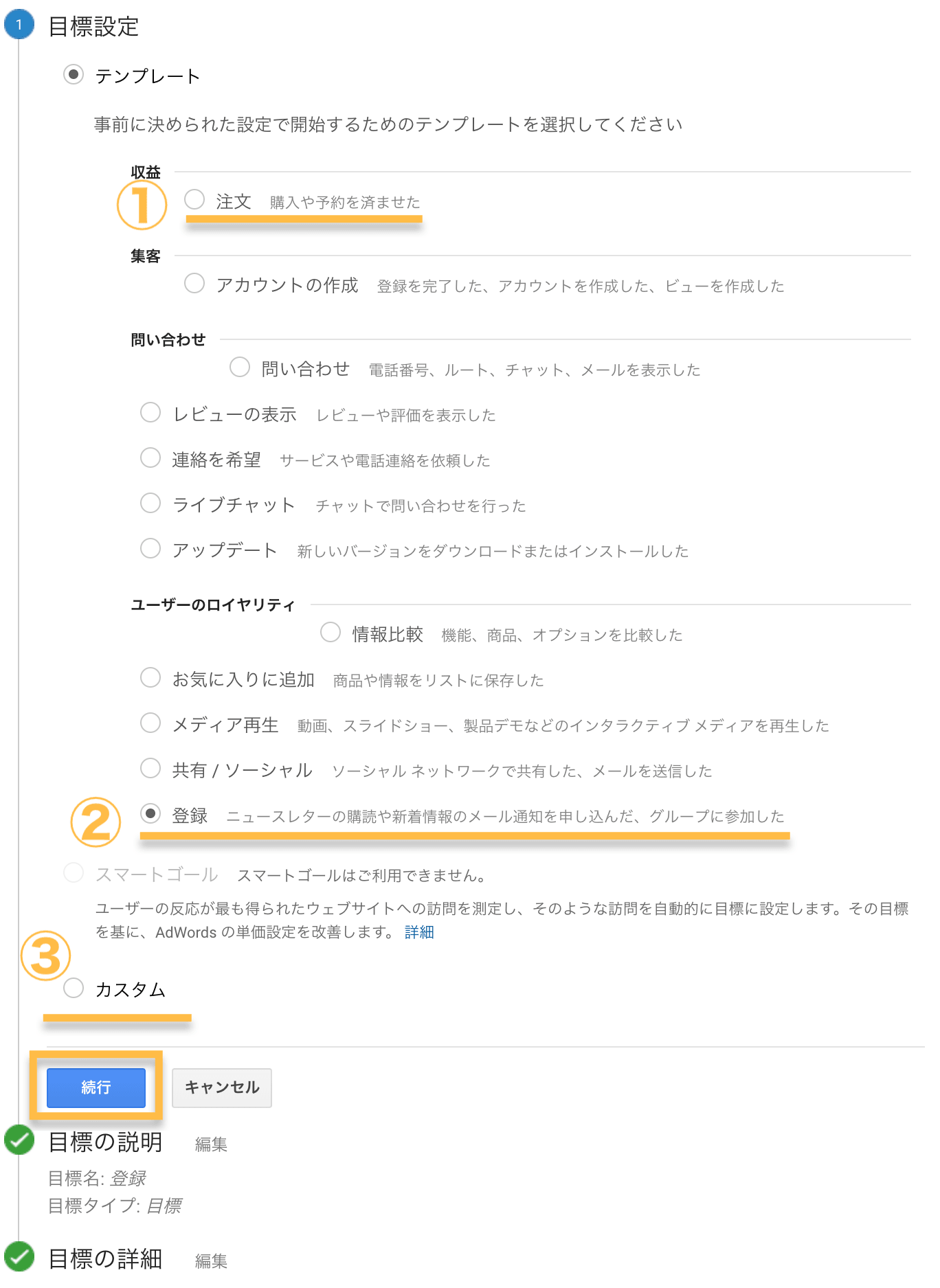 Googleアナリティクス目標設定