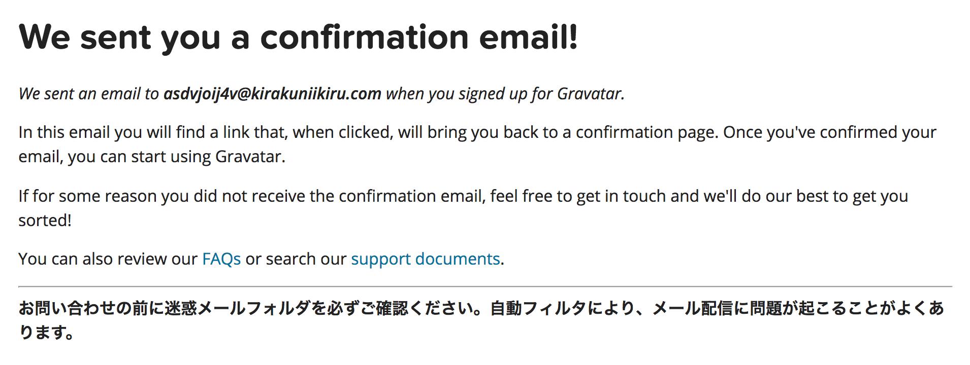 Gravatarメール確認