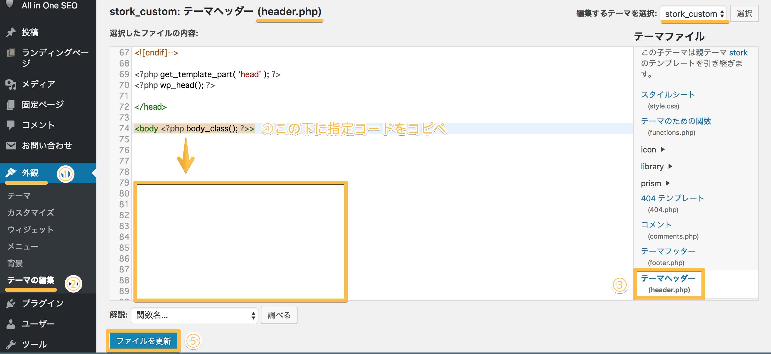 テーマヘッダー編集画面