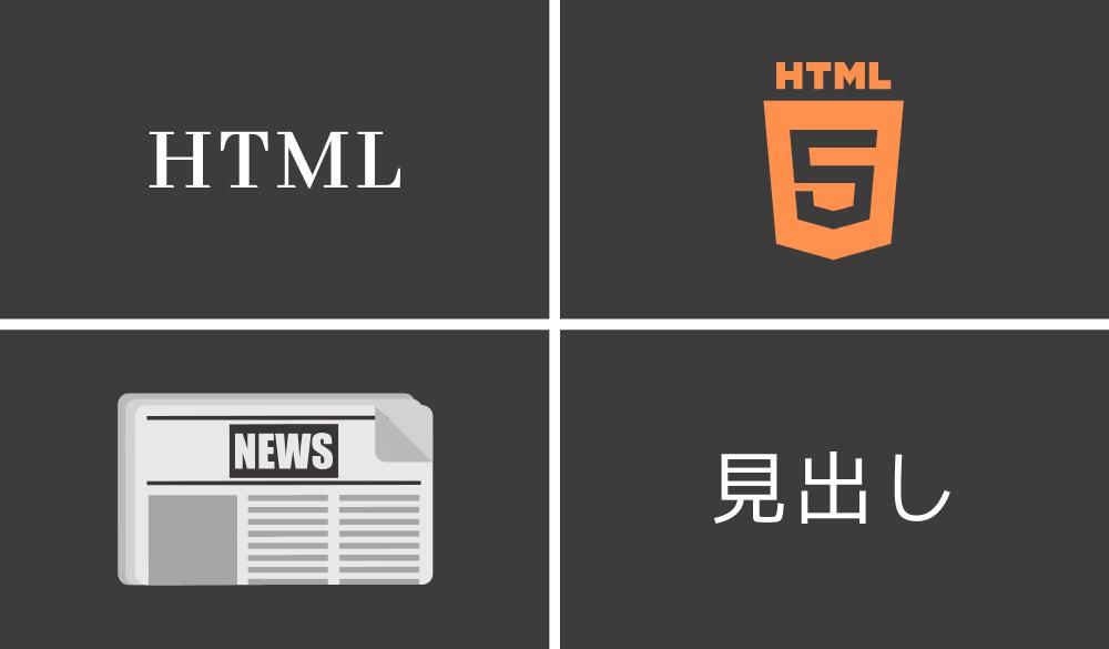 HTML見出しタグ