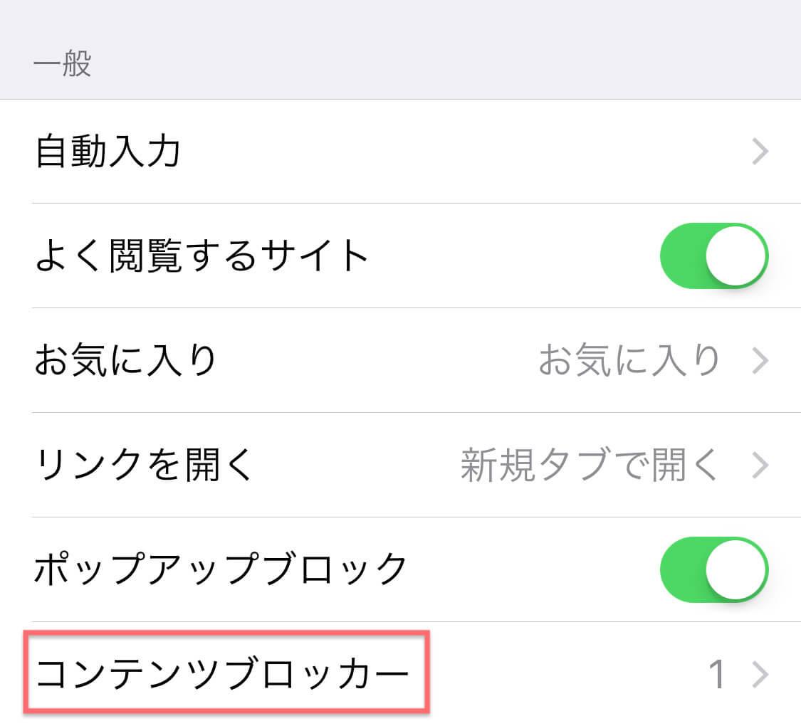 iPhone-Safariコンテンツブロッカー
