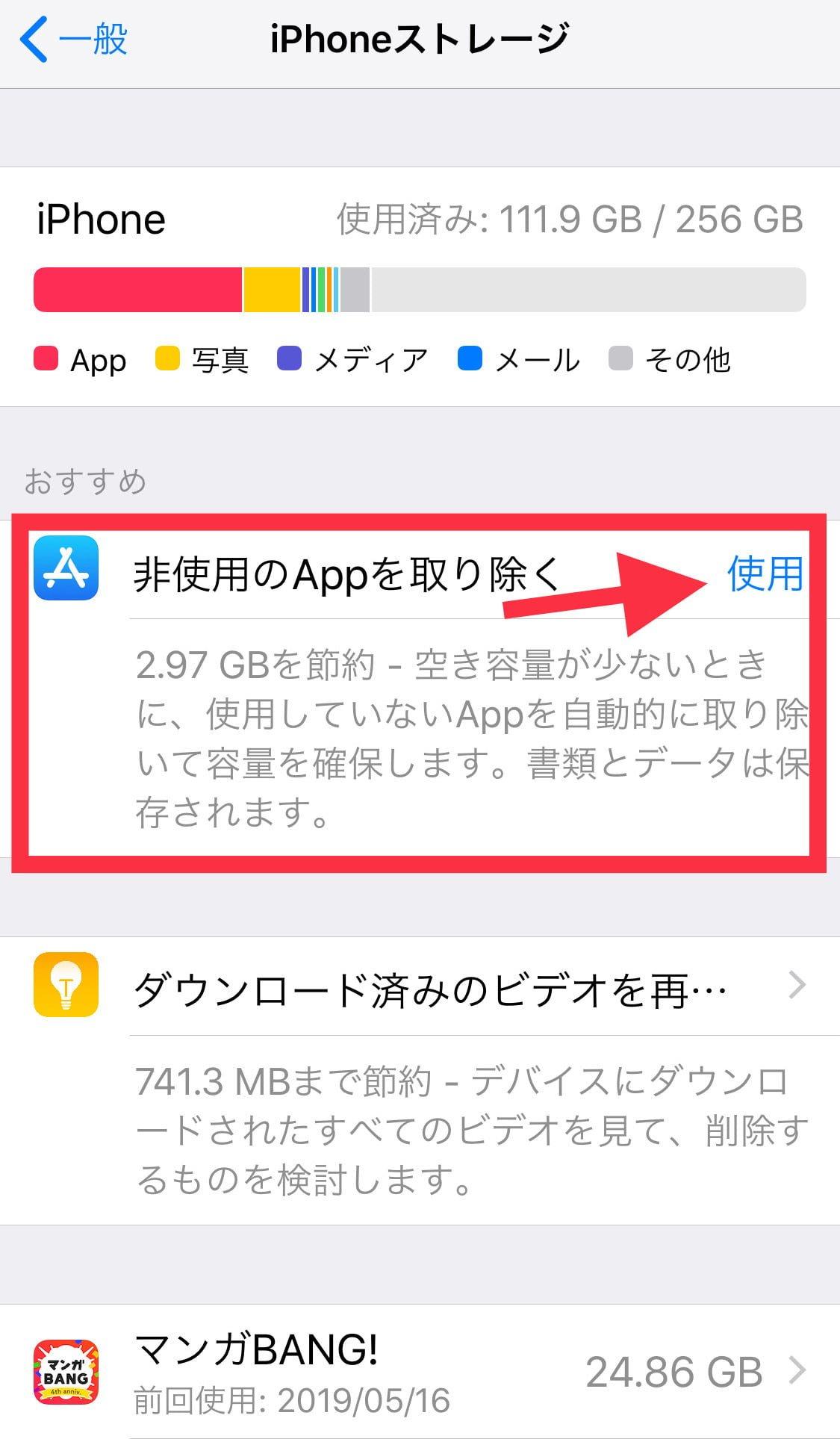 iPhone非使用のAppを取り除く