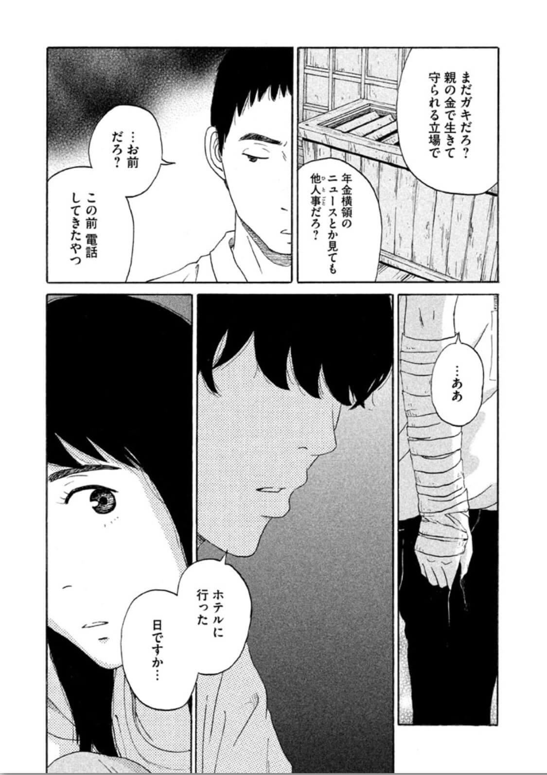 恋のツキ漫画