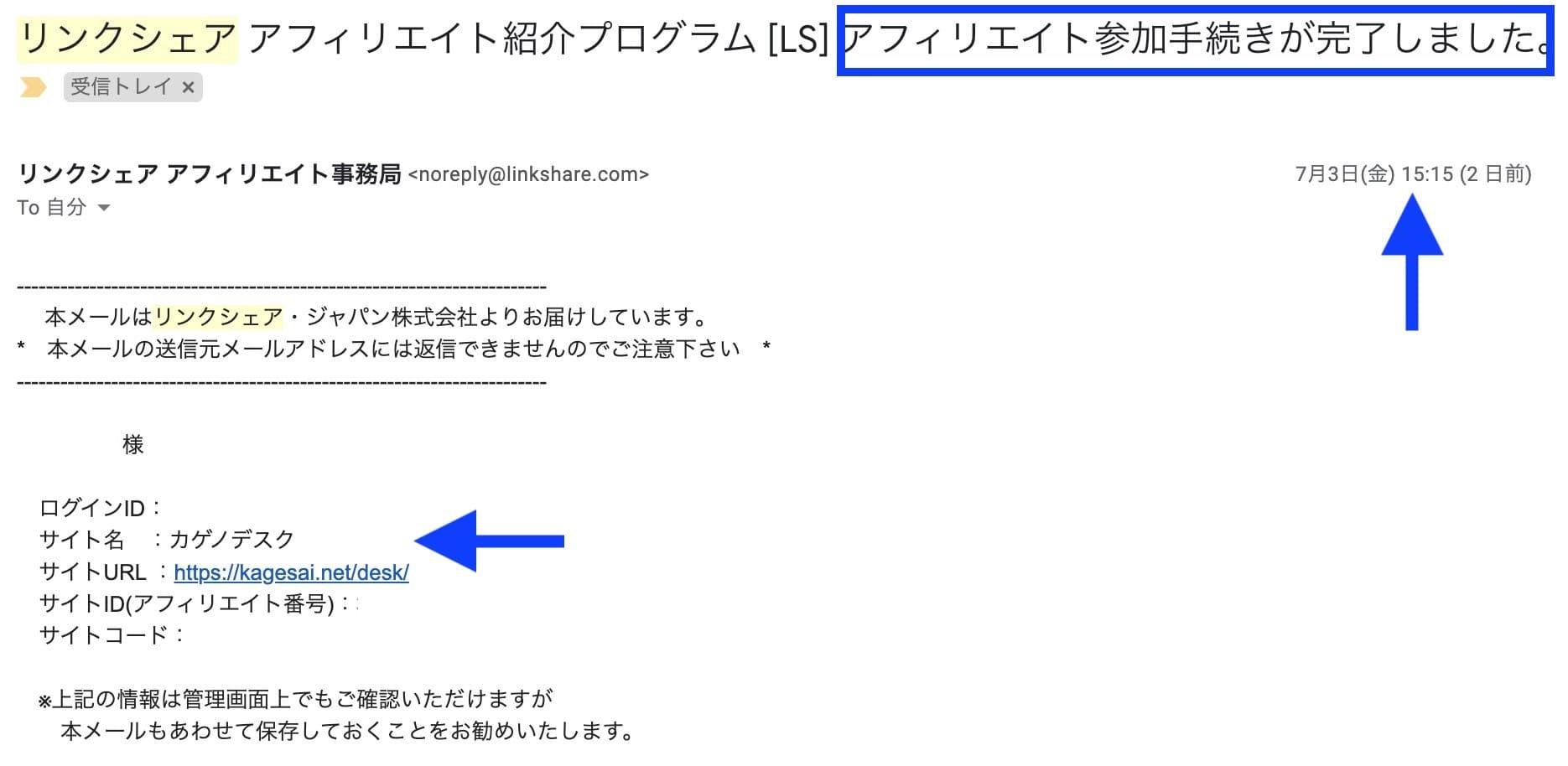 リンクシェア審査メール