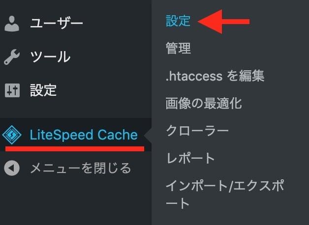 LiteSpeed Cache設定