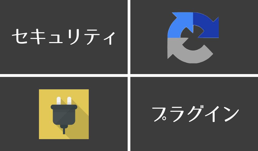 Invisible reCaptcha for WordPressの設定【セキュリティ対策】