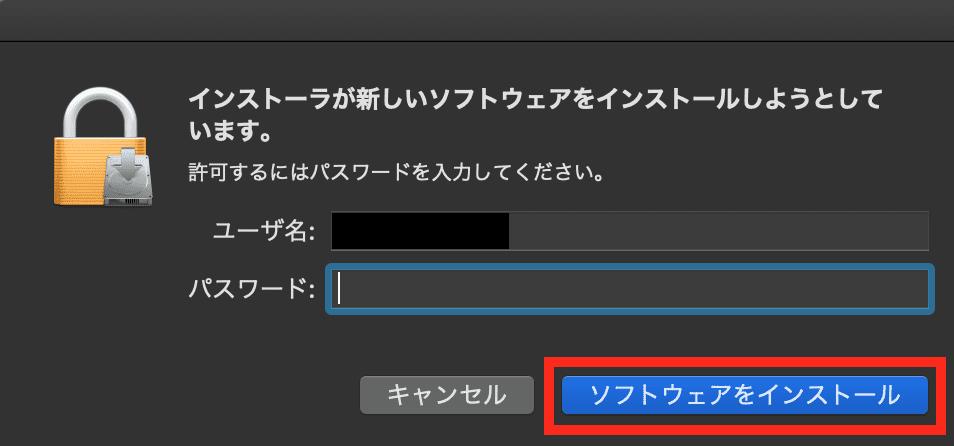 Macソフトウェアをインストール