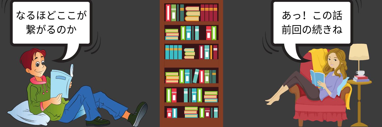 紙の本は読みやすい