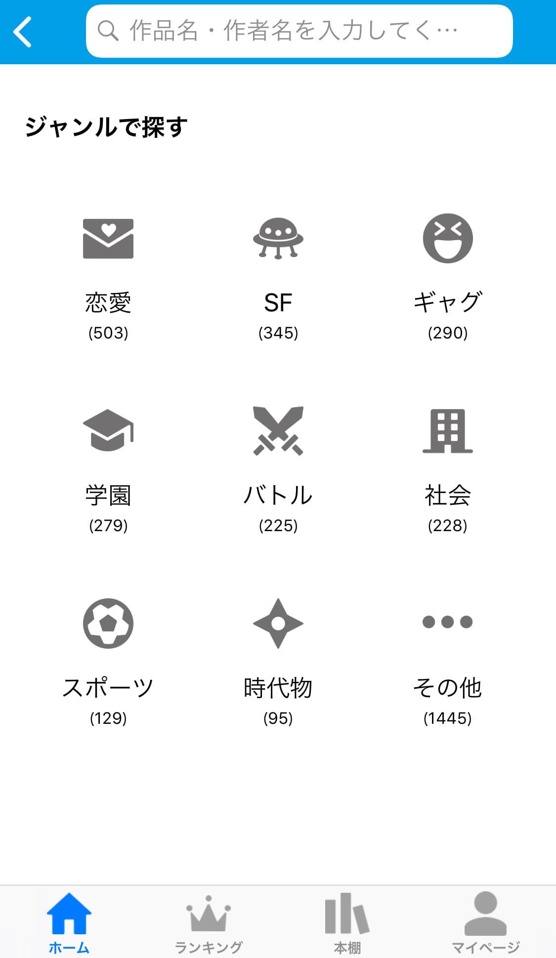マンガ図書館Z検索画面