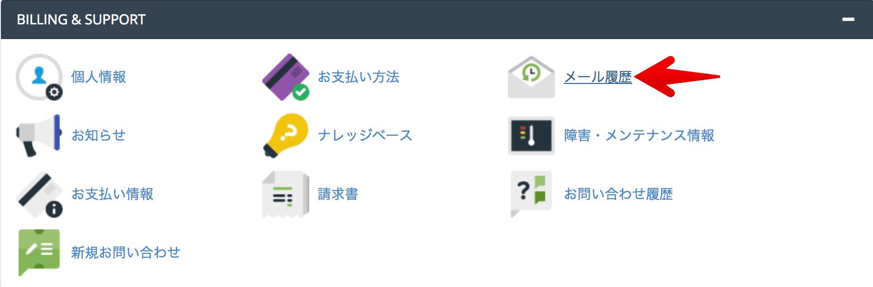 MixHostメール履歴