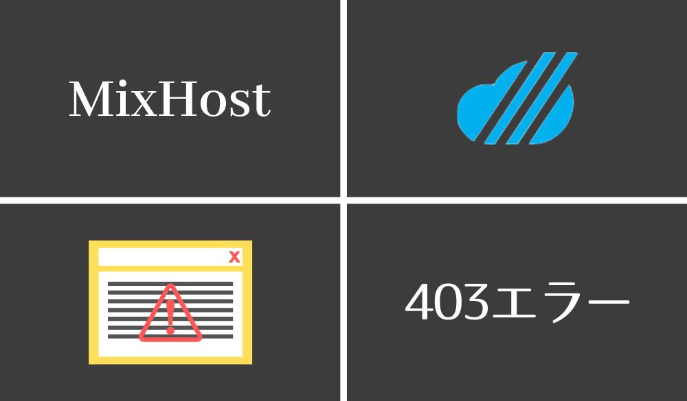 【mixhostで403エラー】特定の記事だけ編集できなくなった解決方法