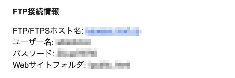 MixHost-FTP接続情報