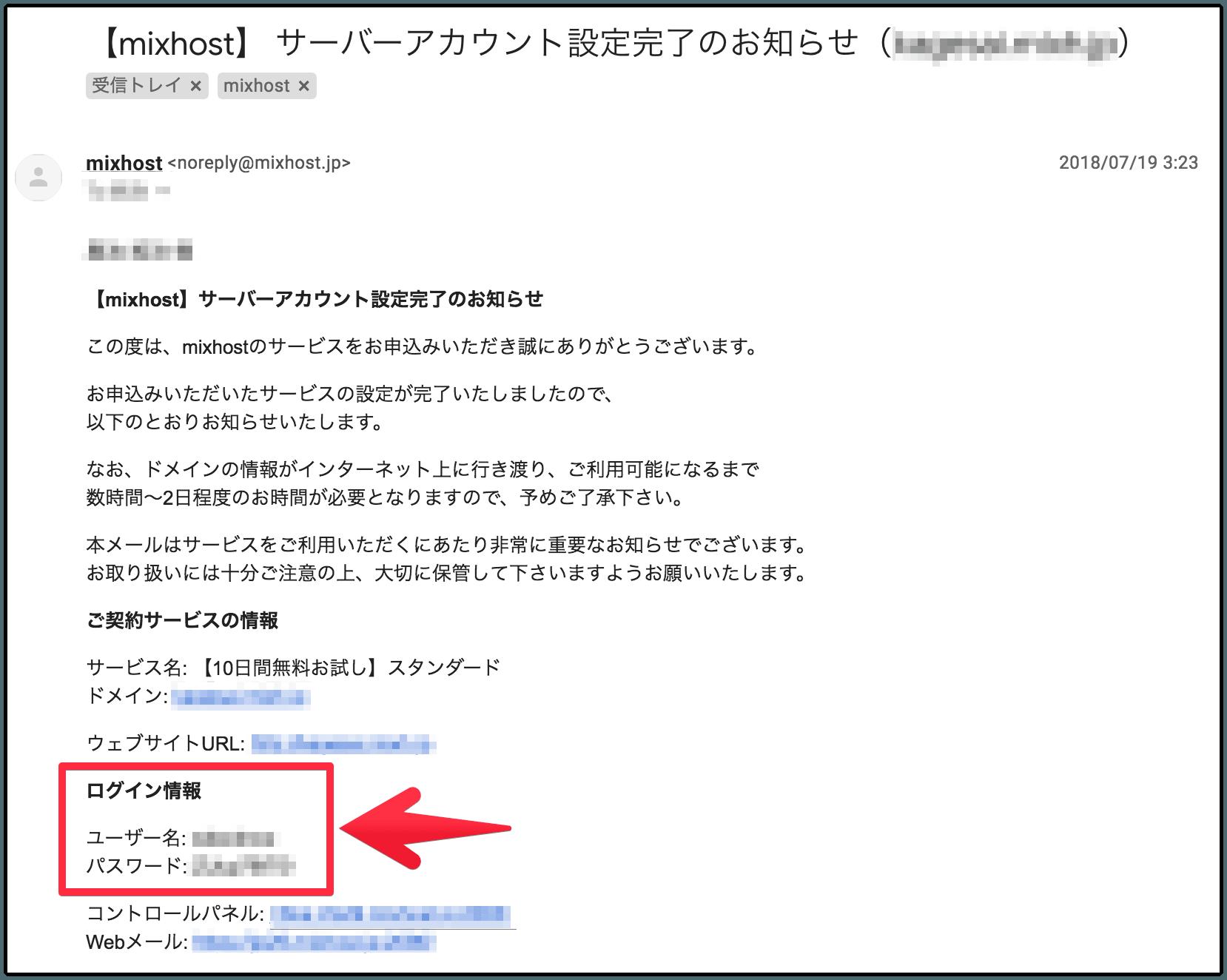 mixhost設定完了メール