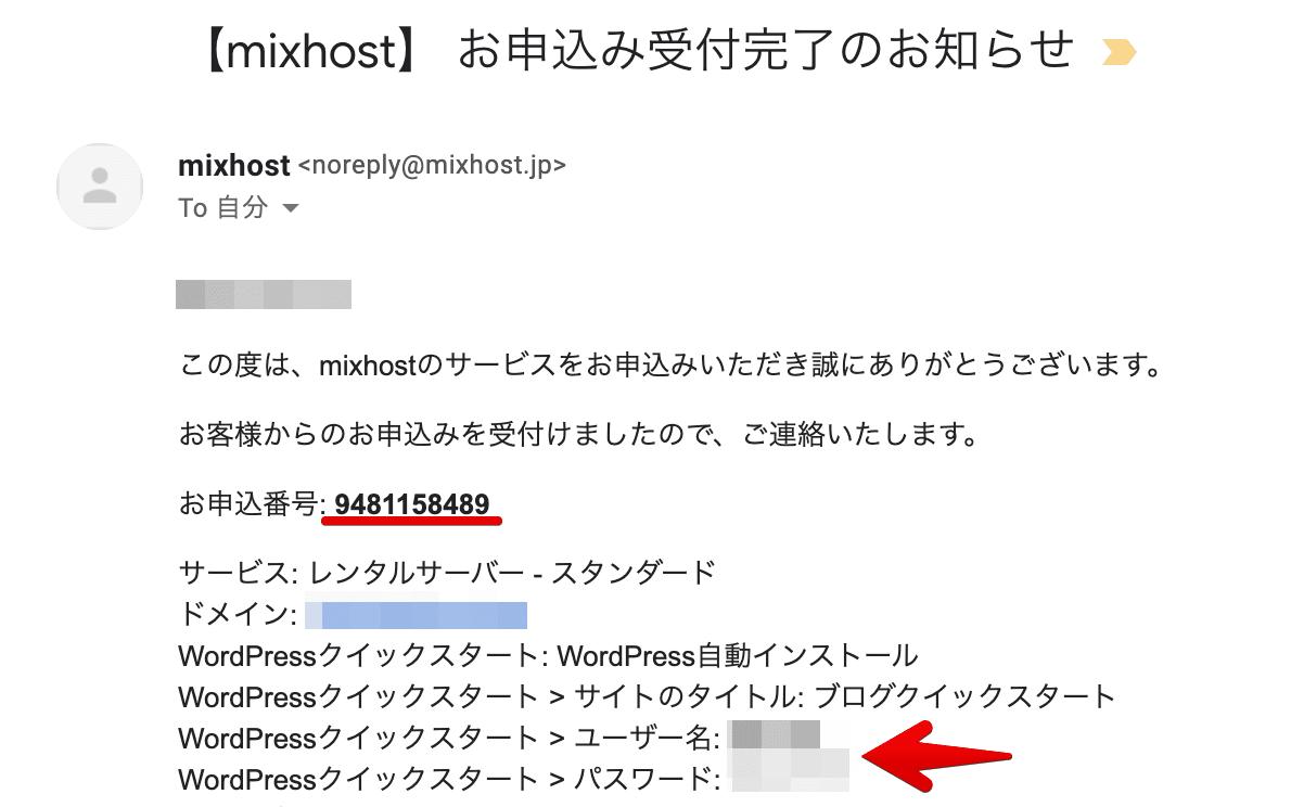 ミックスホストお申し込み完了メール