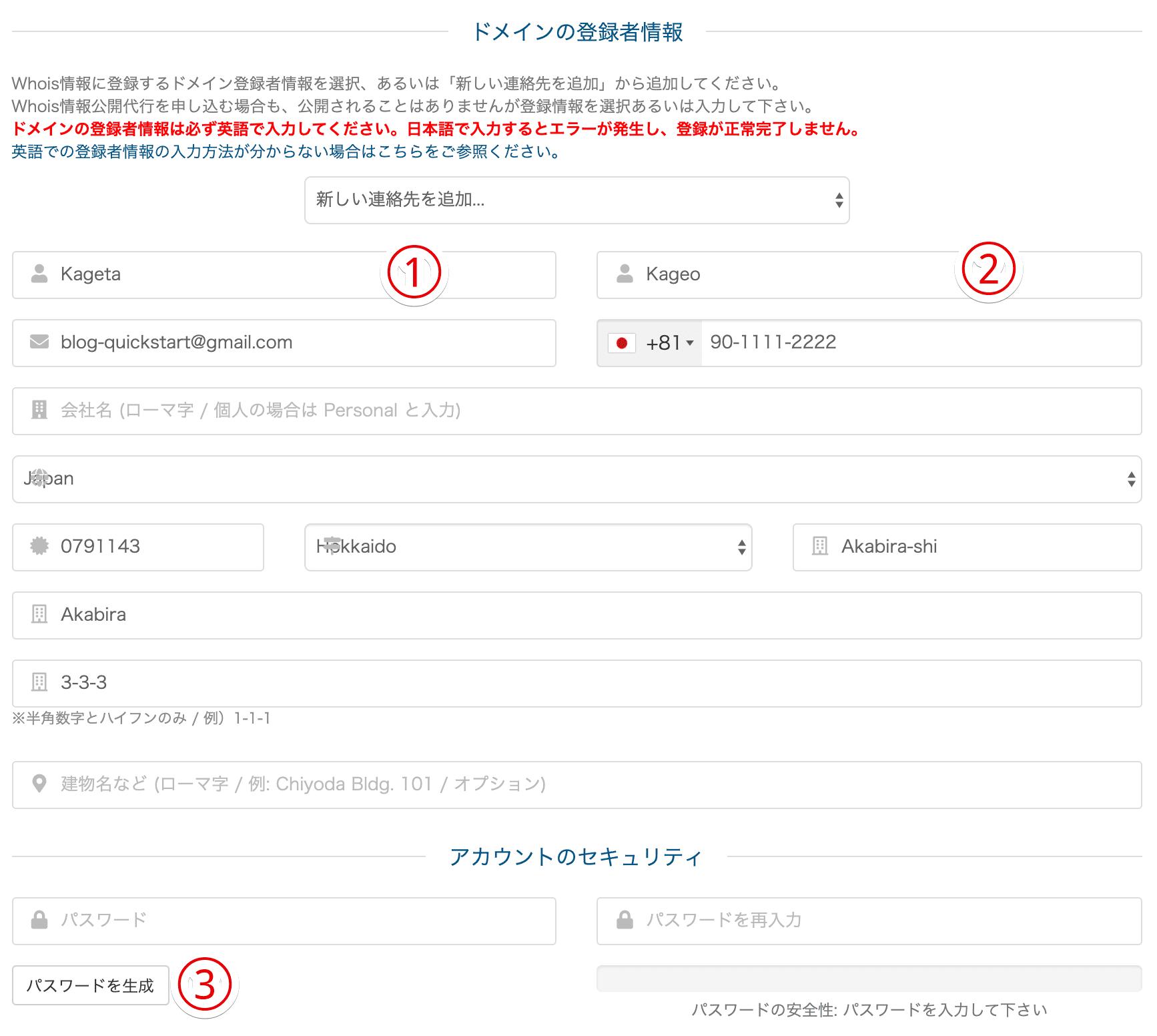 ミックスホストドメインの登録者情報