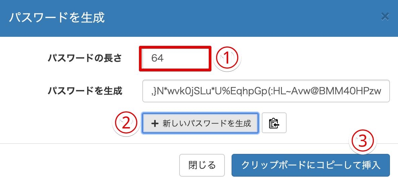 ミックスホストパスワード生成