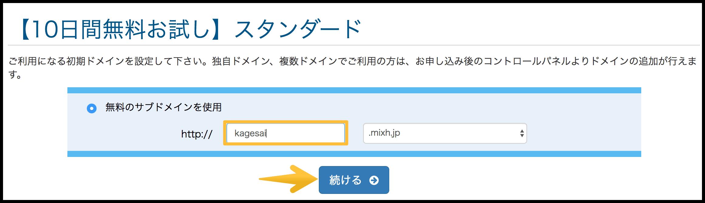 MixHost初期ドメイン設定