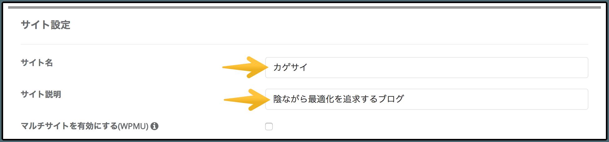 MixHostサイト設定