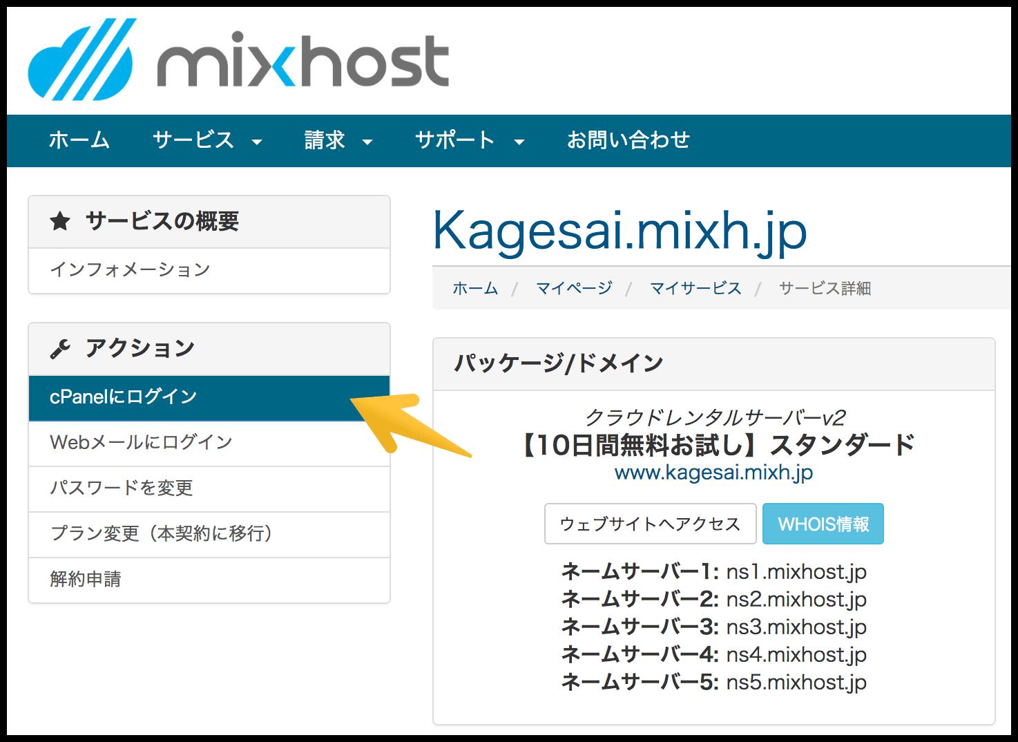 MixHostcPanelにログイン