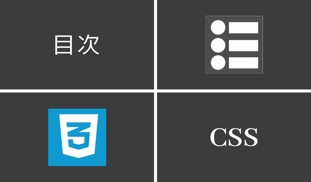 Easy Table of Contentsのカスタマイズ・CSSで目次をデザインする