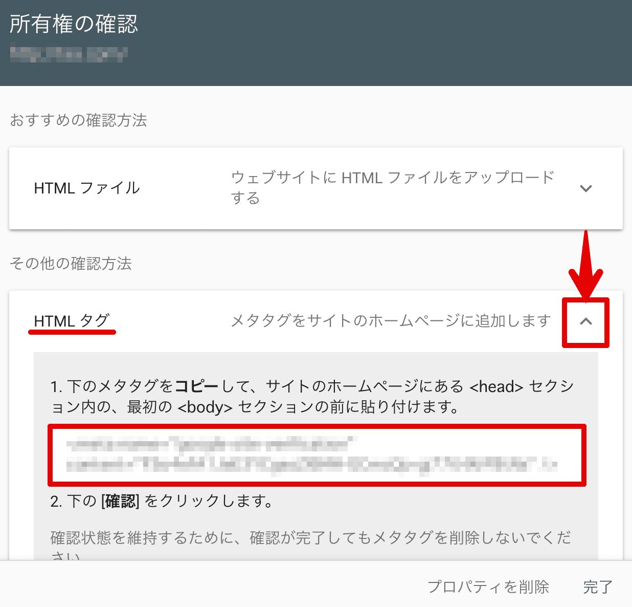 GoogleサーチコンソールHTMLタグ