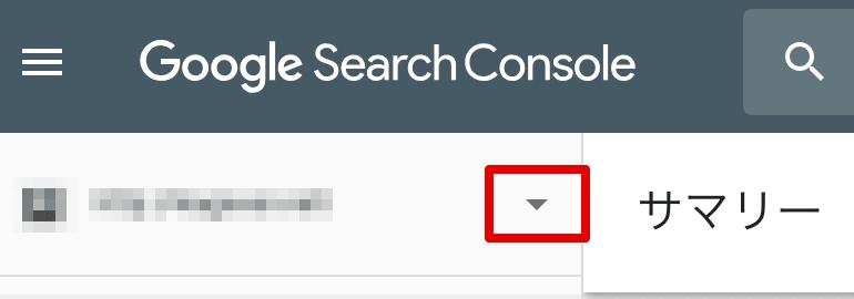 新Googleサーチコンソールトップページ
