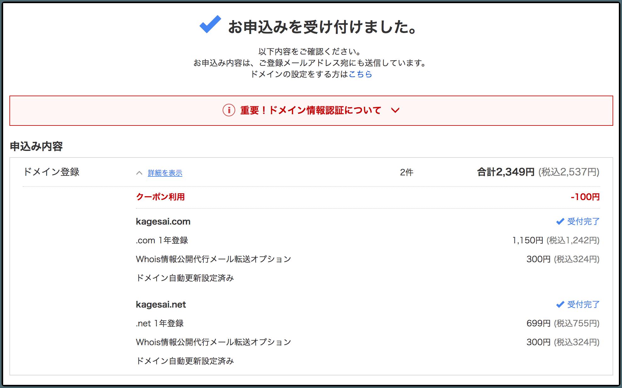 お名前.comお申し込み受け付け完了