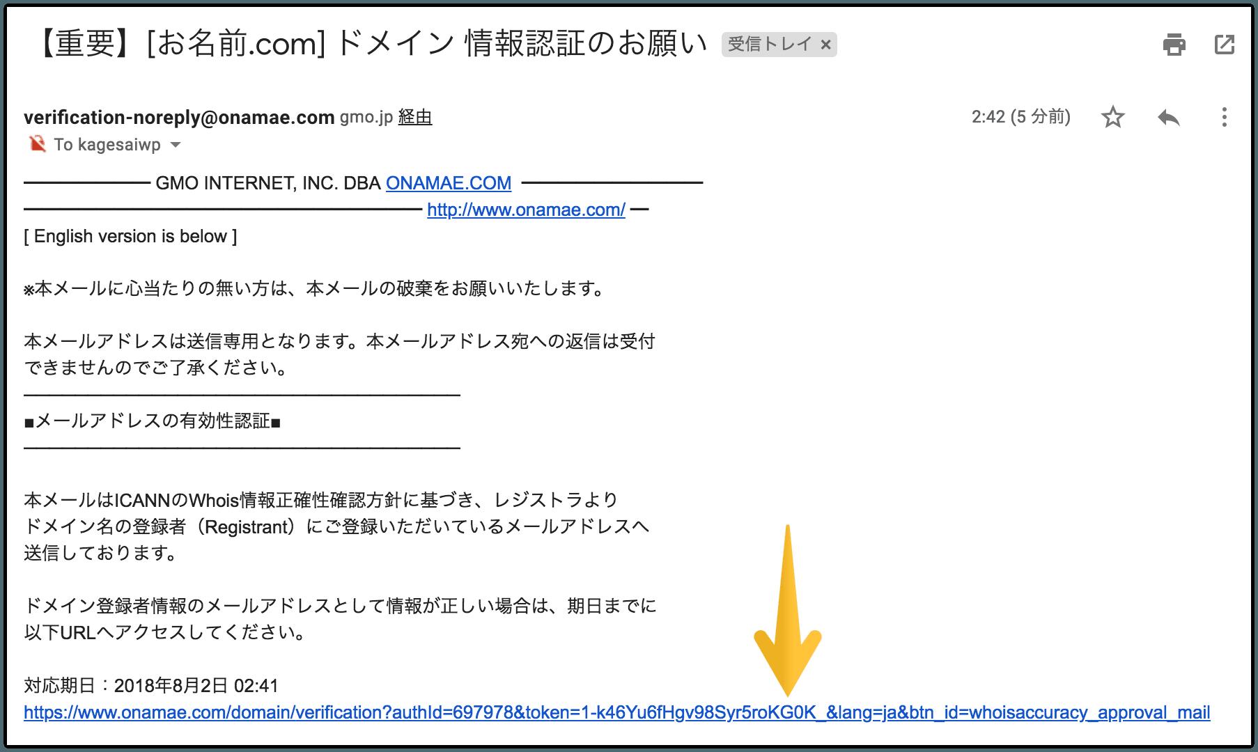 お名前.comドメイン情報認証メール