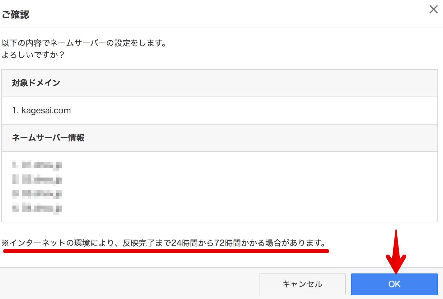 お名前.comネームサーバー変更確認