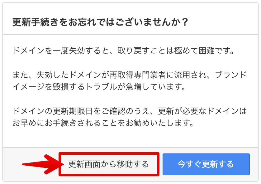 お名前.com更新手続きのお知らせ