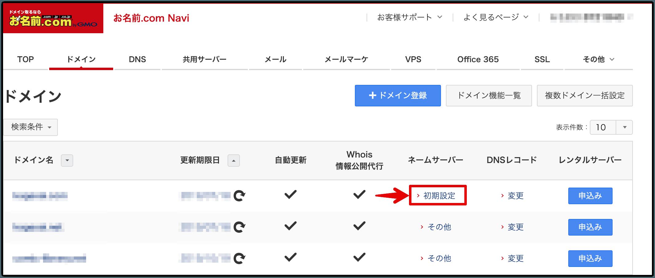お名前.comネームサーバー