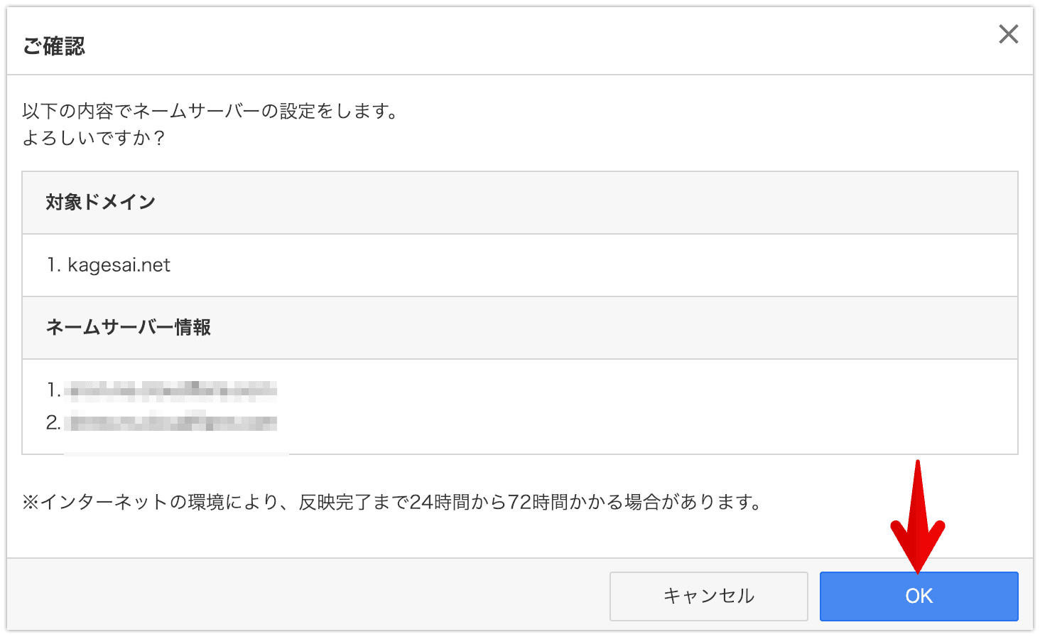 お名前.comネームサーバー変更の確認