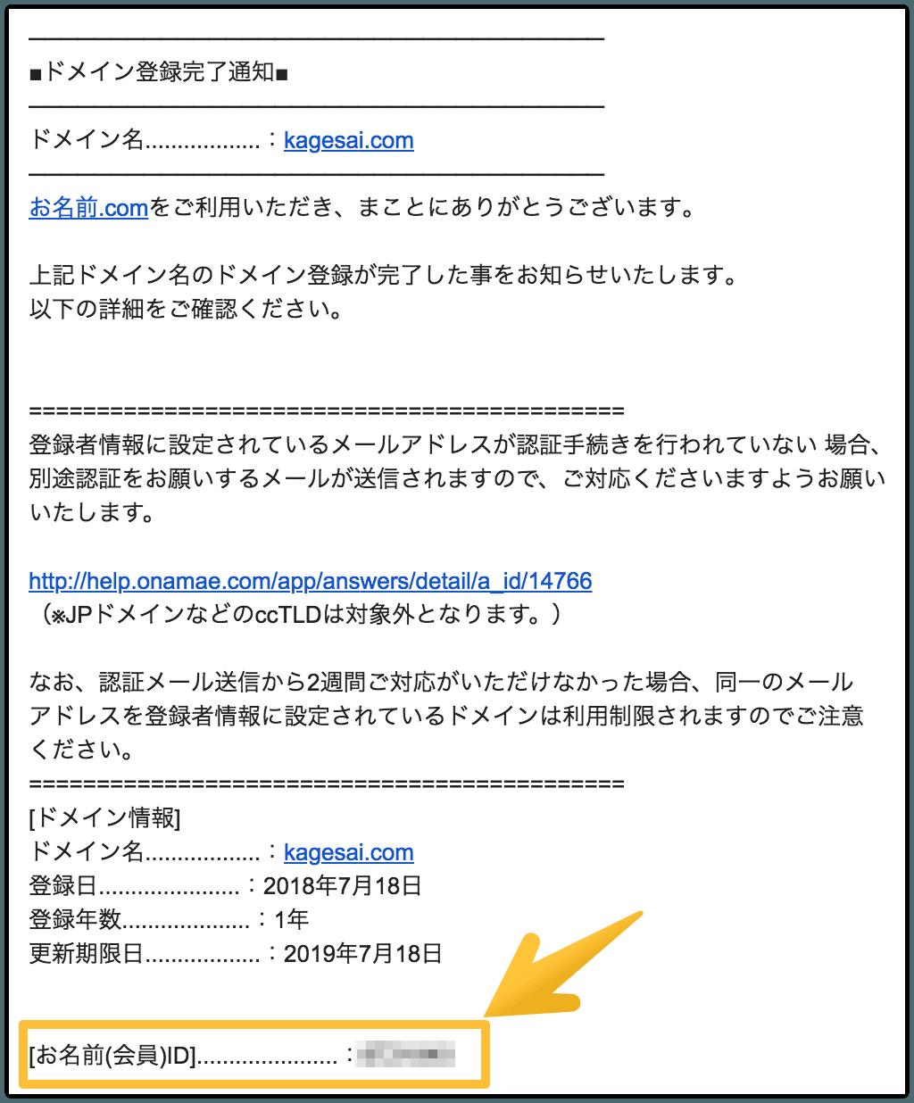 お名前.comドメイン登録完了通知
