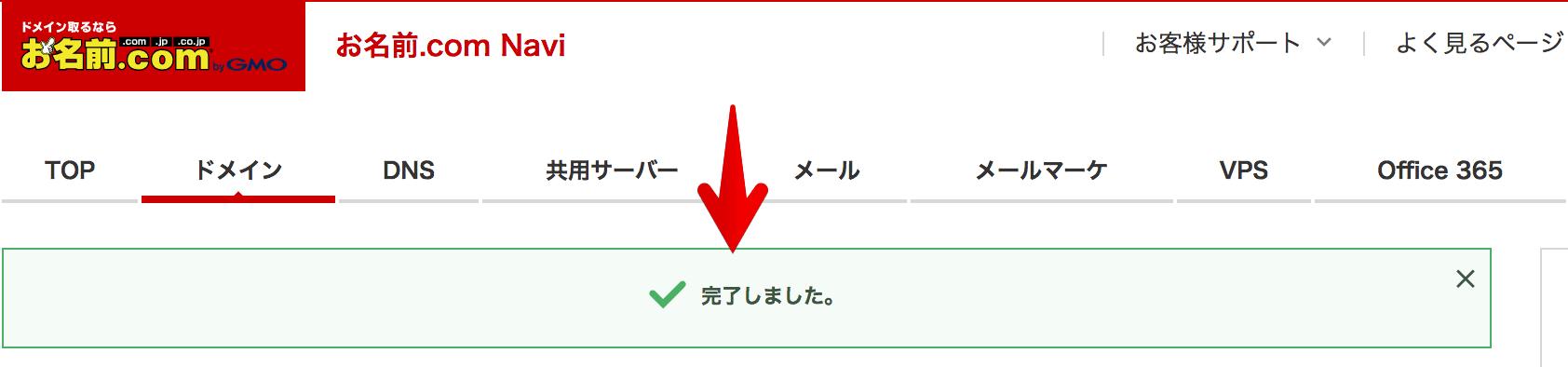 お名前.comネームサーバー変更完了