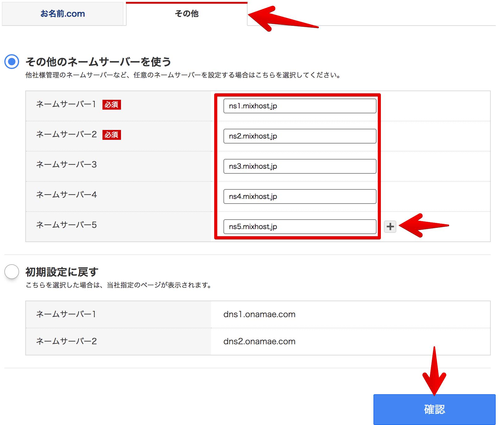 お名前.comその他のネームサーバー設定
